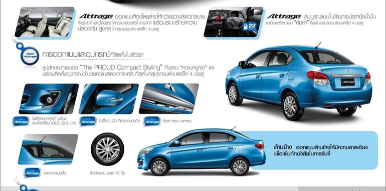 Mitsubishi-Attrage-brochure